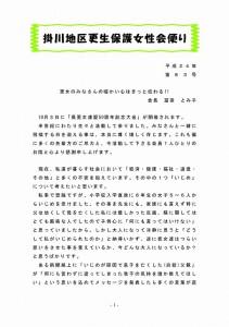 tayori83_01-s