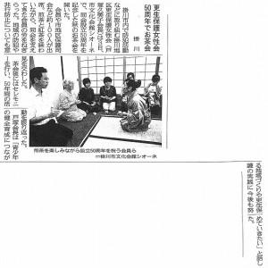 H26.10.4.静岡新聞