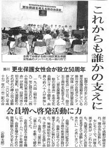 H26.10.4.中日新聞