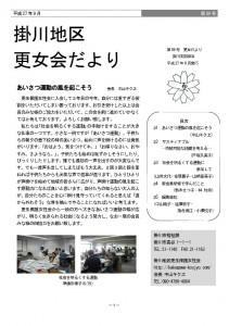thumbnail-of-更生保護女性会 27年8月 更女便り89
