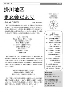 thumbnail-of-更女便り90