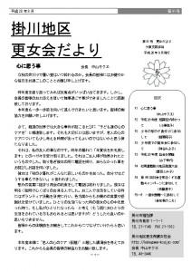 thumbnail-of-更女便り91