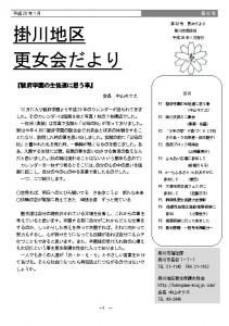 thumbnail-of-更女便り92