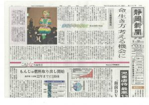 静岡新聞4のサムネイル