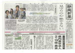 静岡新聞5のサムネイル