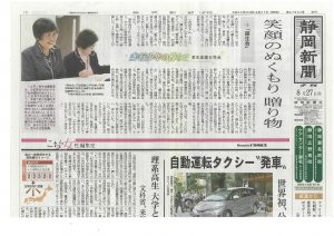 静岡新聞1のサムネイル