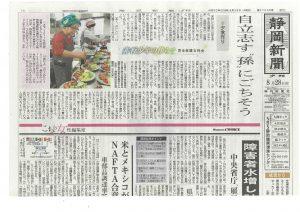 静岡新聞2のサムネイル