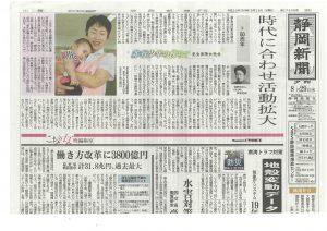 静岡新聞3のサムネイル